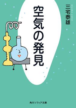 空気の発見-電子書籍
