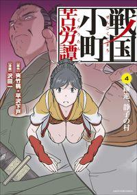 戦国小町苦労譚 躍進、静子の村4 (コミック)
