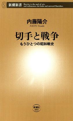 切手と戦争―もうひとつの昭和戦史―-電子書籍