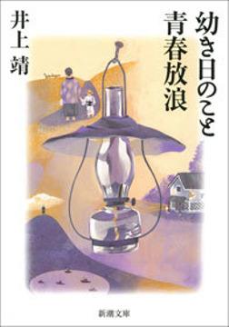 幼き日のこと・青春放浪-電子書籍