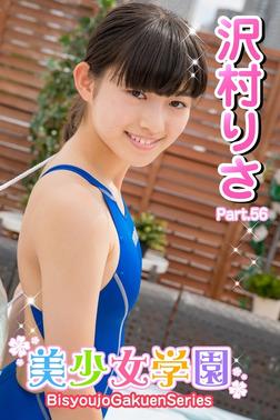 美少女学園 沢村りさ Part.56-電子書籍