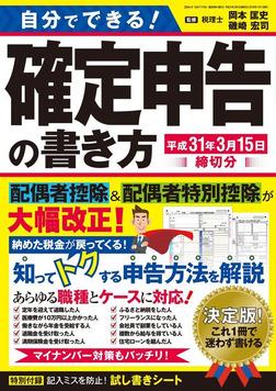 自分でできる!確定申告の書き方 平成31年3月15日締切分-電子書籍