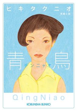 青鳥-電子書籍