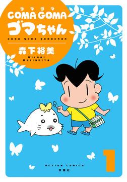 COMA GOMA ゴマちゃん / 1-電子書籍