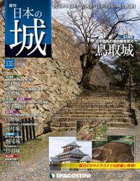 日本の城 改訂版 第135号