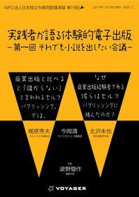 日本独立作家同盟講演録