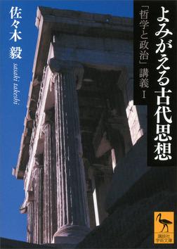 よみがえる古代思想 「哲学と政治」講義I-電子書籍