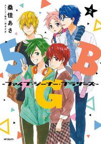 5★G★B -ファイブ・ジーナー・ブラザーズ-  2