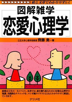 恋愛心理学-電子書籍