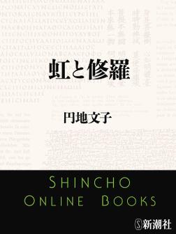 虹と修羅-電子書籍