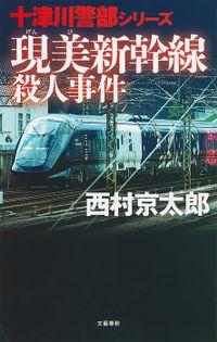 現美新幹線殺人事件(文春e-book)