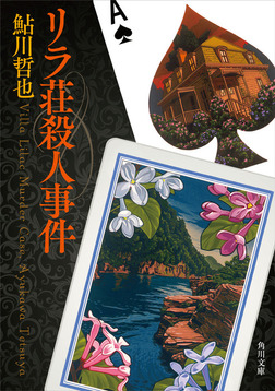 リラ荘殺人事件-電子書籍