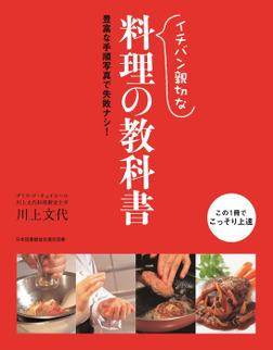 イチバン親切な料理の教科書-電子書籍