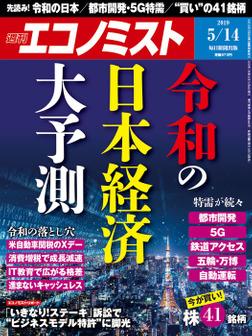 週刊エコノミスト (シュウカンエコノミスト) 2019年05月14日号-電子書籍