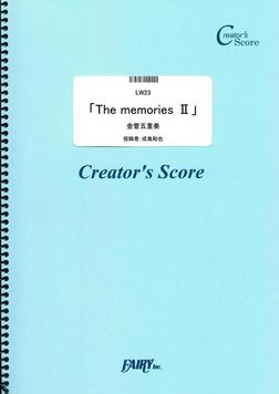 金管五重奏「The memories II」/成島和也  (LW23)[クリエイターズ スコア]-電子書籍