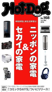 Hot-Dog PRESS (ホットドッグプレス)  no.168 ニッポンの家電×セカイの家電