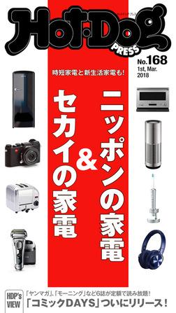 Hot-Dog PRESS (ホットドッグプレス)  no.168 ニッポンの家電×セカイの家電-電子書籍