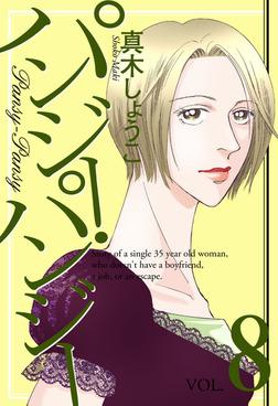 パンジー・パンジー 8-電子書籍