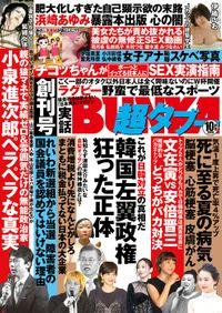実話BUNKA超タブー 2019年10月号【電子普及版】