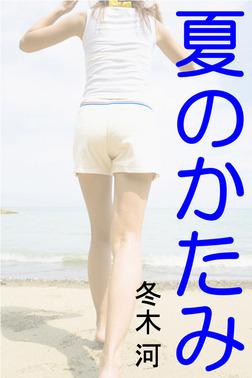 夏のかたみ-電子書籍