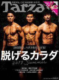 Tarzan (ターザン) 2017年 7月27日号 No.722 [脱げるカラダ]