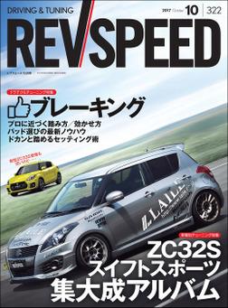 REV SPEED 2017年10月号-電子書籍
