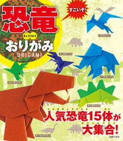 すごいぞ!恐竜おりがみ-電子書籍