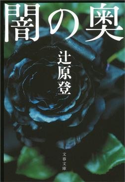 闇の奥-電子書籍
