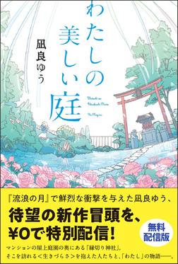 わたしの美しい庭【無料配信版】-電子書籍