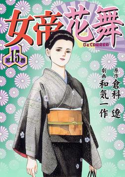女帝花舞15-電子書籍