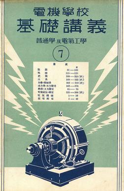 電機學校 基礎講義(7)(普通學及電氣工學)-電子書籍
