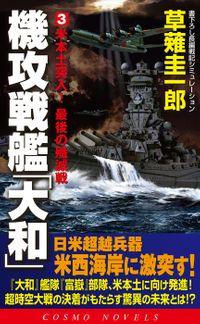機攻戦艦「大和」(3)米本土突入!最後の殲滅戦