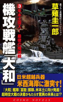 機攻戦艦「大和」(3)米本土突入!最後の殲滅戦-電子書籍