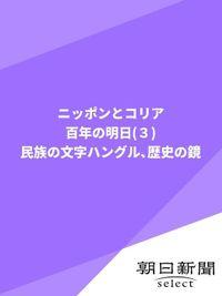 ニッポンとコリア 百年の明日(3) 民族の文字ハングル、歴史の鏡