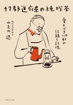 47都道府県の純喫茶-電子書籍