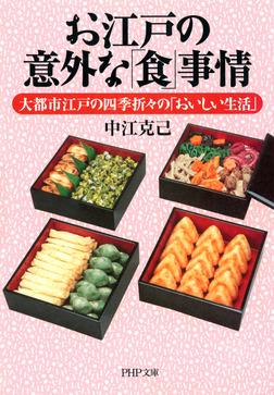 お江戸の意外な「食」事情 大都市江戸の四季折々の「おいしい生活」-電子書籍