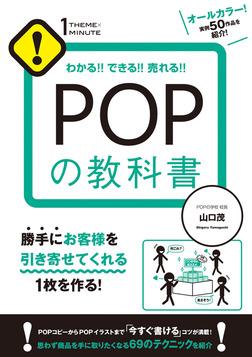 POPの教科書-電子書籍