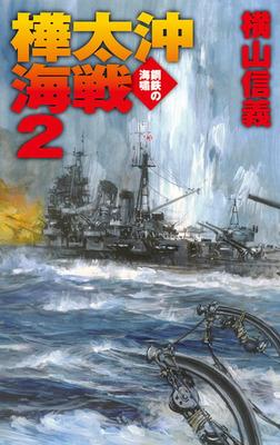 鋼鉄の海嘯 樺太沖海戦2-電子書籍
