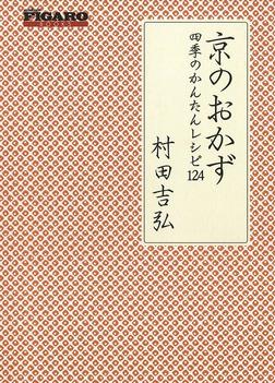京のおかず : 四季のかんたんレシピ124-電子書籍