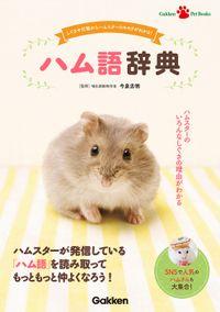 Gakken Pet Books