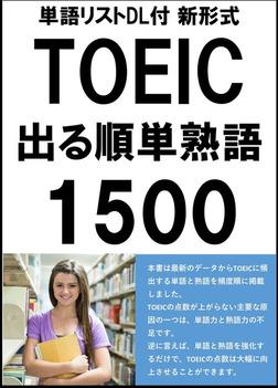 [単語リストDL付]TOEIC新形式 出る順頻出英単語・熟語1500(リスニング・リーディング対策)-電子書籍