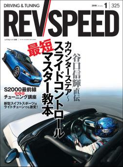 REV SPEED 2018年1月号-電子書籍
