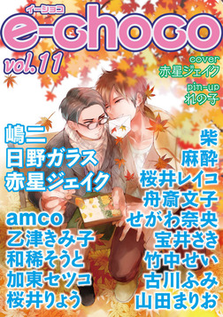 e-choco vol.11-電子書籍