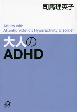 大人のADHD-電子書籍