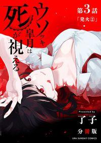 ウソツキ皐月は死が視える【単話】(3)