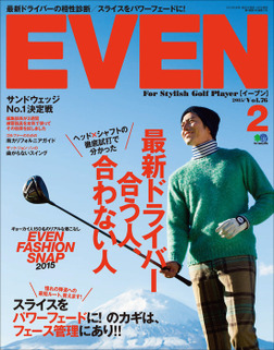 EVEN 2015年2月号 Vol.76-電子書籍