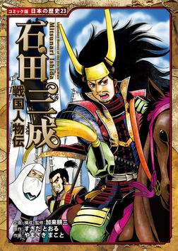 コミック版 日本の歴史 戦国人物伝 石田三成-電子書籍