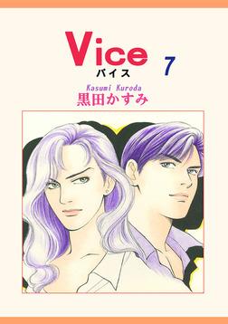 Vice 7巻-電子書籍