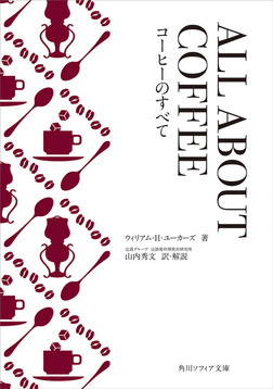 ALL ABOUT COFFEE コーヒーのすべて-電子書籍