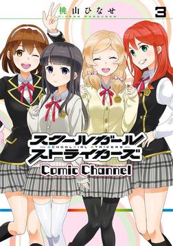 スクールガールストライカーズ Comic Channel 3巻-電子書籍